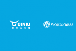 wordpress七牛插件wpqiniu