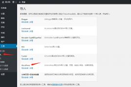 WP导入工具wordpress-importer.0.6.4【官方插件】