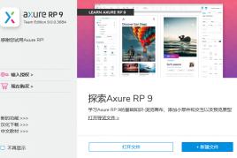 AxureRP9汉化免费打包下载含旧版AxureRP8 AxureRP7