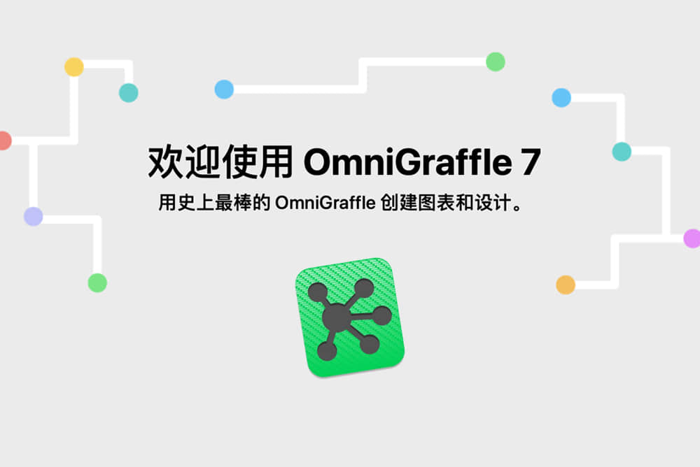 Omni Group OmniGraffle Pro 7.12.1破解版