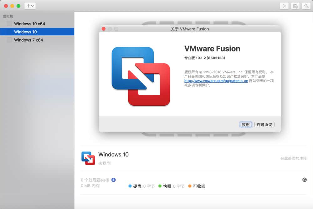 VMwareFusion10.1.2虚拟机含序列号免费下载