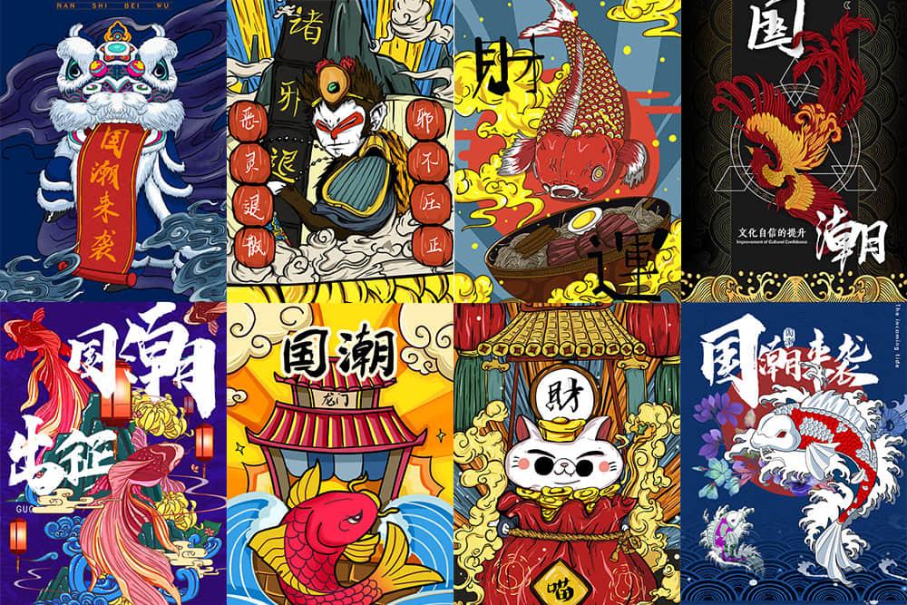国潮风范吉祥物手绘插画新中国风传统文化中式海报