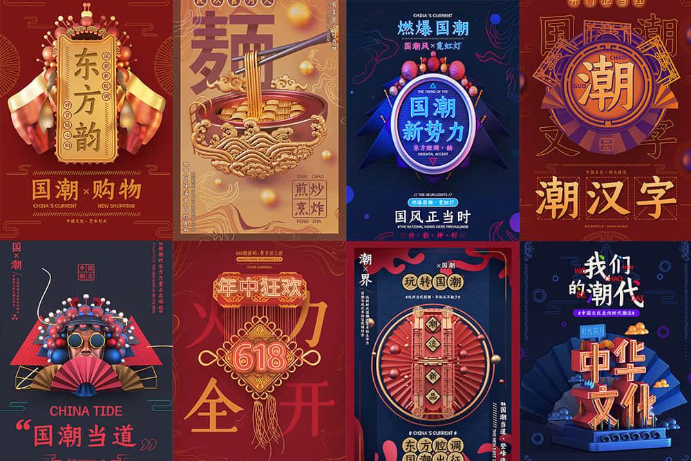 中国风促销海报国潮手绘3D元素促销海报
