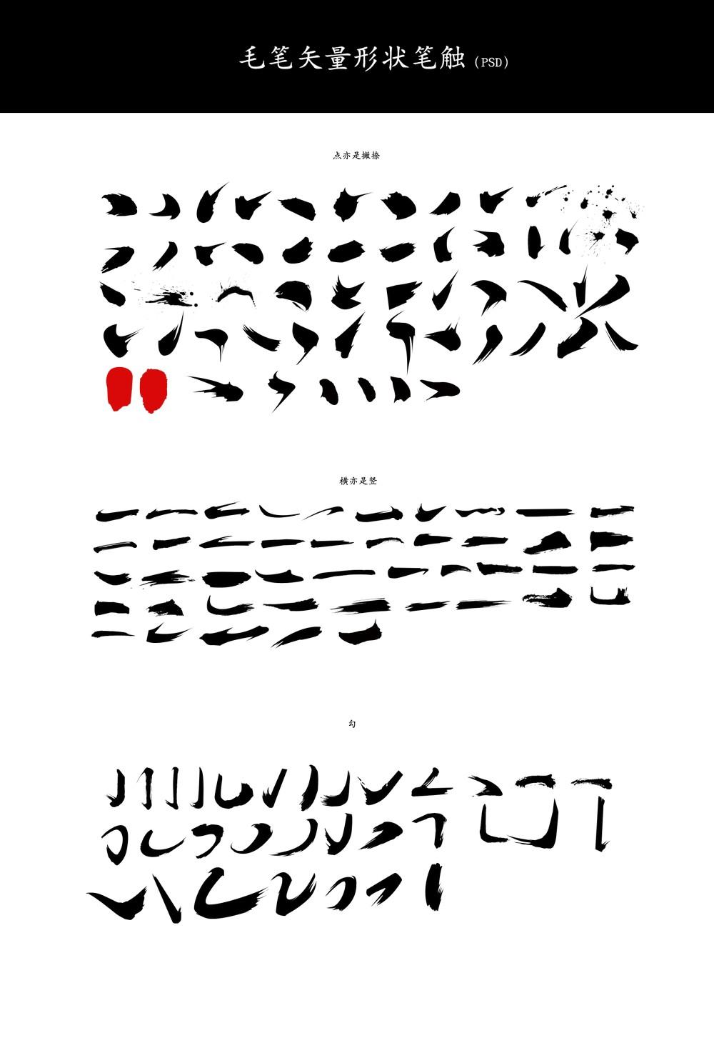 宫沐澄Lisa毛笔笔刷