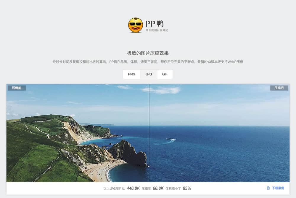 PP鸭  图片压缩神器,帮你的图片减减肥 超好用的图片压缩工具PPduck