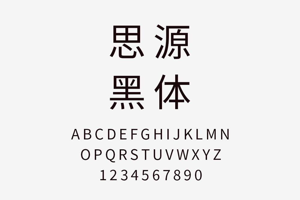 可免费商用的开源字体Source Han Sans思源黑体全系列家族字体下载【中文繁/简体】