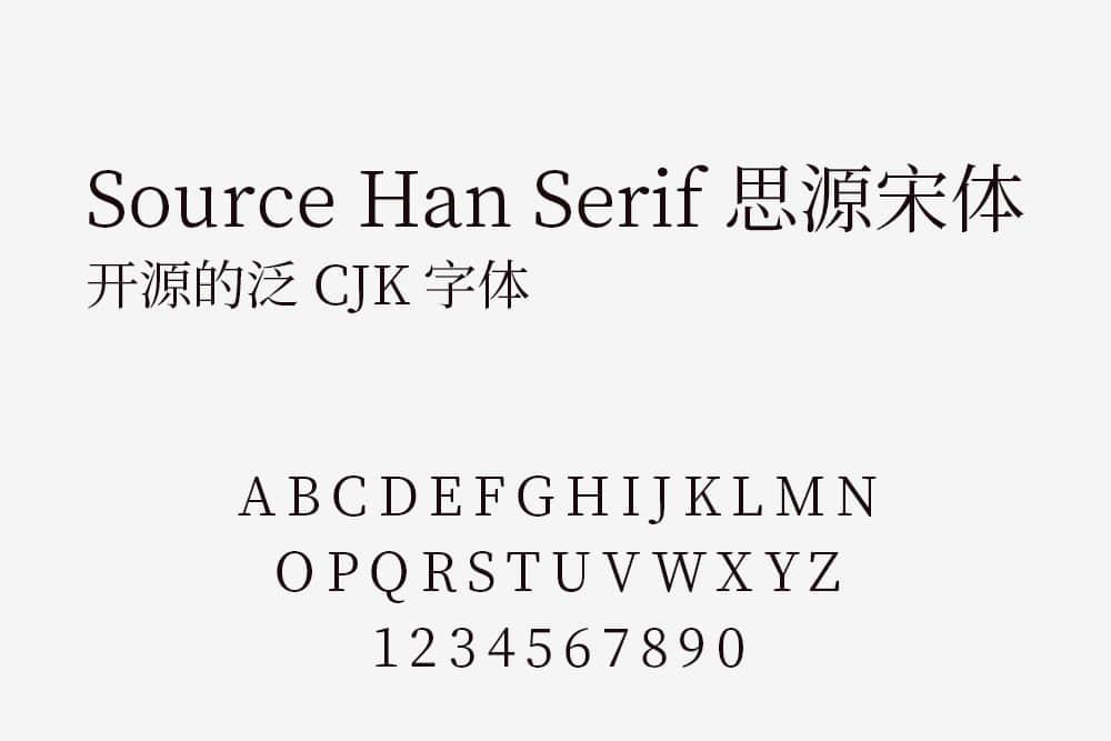 可免费商用的开源字体Source Han Serif思源宋体全系列家族字体下载【中文繁/简体】