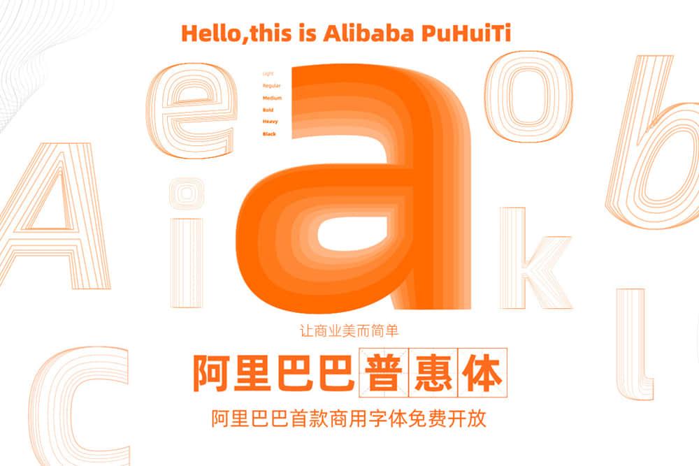 阿里巴巴首款商用字体免费下载