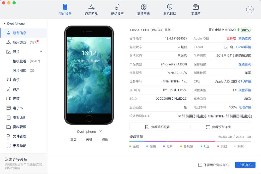 管理iphone ipad的工具-爱思助手v1.09.005 专业的苹果刷机助手 苹果越狱助手