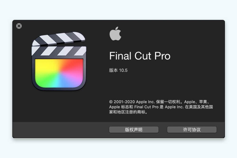 Mac 剪辑神器 Final Cut Pro 10.5 破解版 支持苹果M1芯片 免费下载